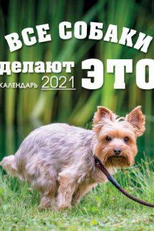 Все собаки делают ЭТО. Календарь настенный на 2021 год