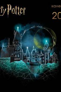 Гарри Поттер (арты). Календарь настенный на 2021 год