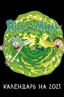 Рик и Морти (светлый). Календарь настенный на 2021 год