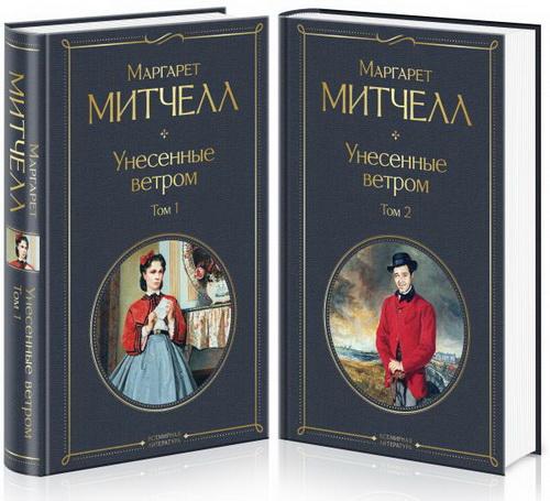 Унесенные ветром (комплект из 2 книг)