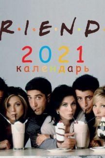 Друзья. Календарь настенный на 2021 год