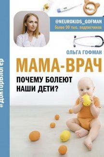 МАМА-ВРАЧ. Почему болеют наши дети?