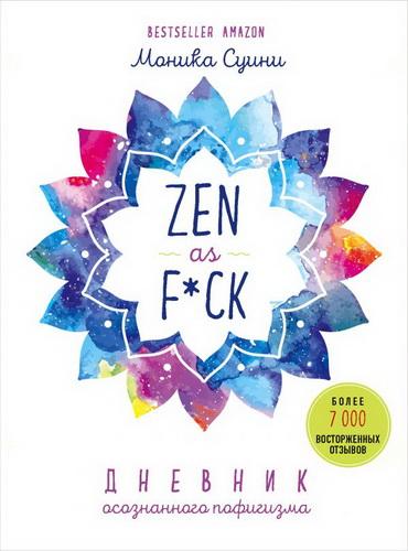 Zen as f*ck. Дневник осознанного пофигизма