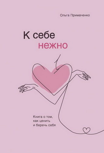 К себе нежно. Книга о том, как ценить и беречь себя