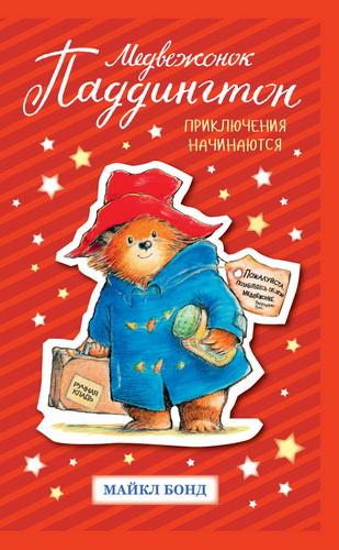Медвежонок Паддингтон. Приключения начинаются