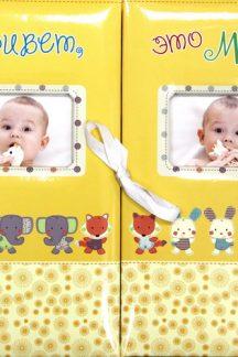 Привет, это мы!!! Фотоальбом для близнецов (желтый)