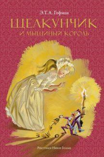 Щелкунчик и мышиный король (