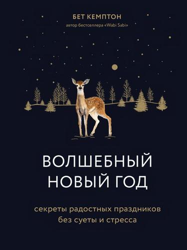 Волшебный Новый год. Секреты радостных праздников без суеты и стресса