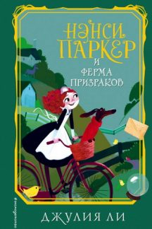 Нэнси Паркер и ферма призраков (Книга 2)