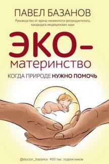 ЭКО-материнство. Когда природе нужно помочь