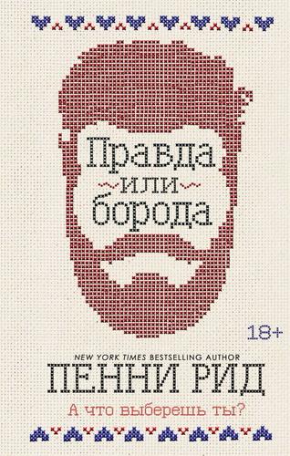 Правда или борода (Книга 1)