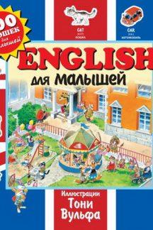 100 окошек. English для малышей