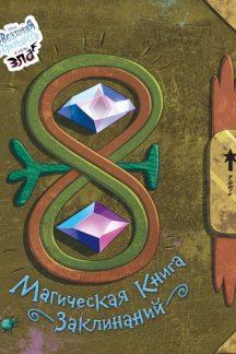 Магическая книга заклинаний