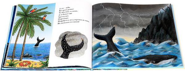 Улитка и кит
