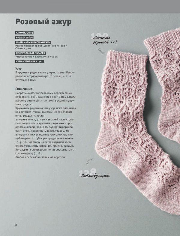Гениальные носки. Вязание на спицах. Энциклопедия - конструктор