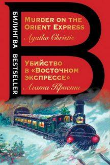 """Убийство в """"Восточном экспрессе"""". Murder on the Orient Express"""