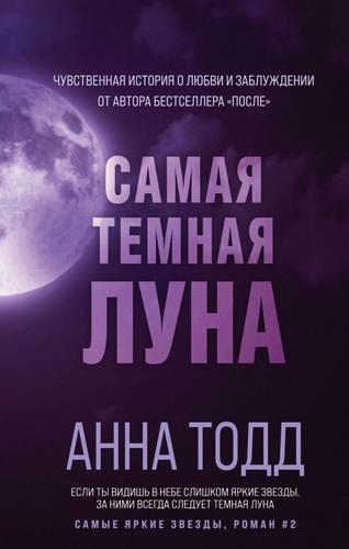Самая темная луна (Книга 2)