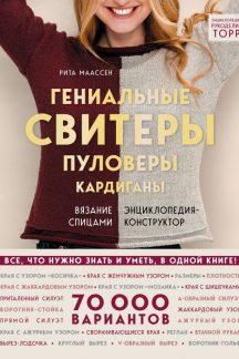 Гениальные свитеры, пуловеры, кардиганы. Энциклопедия-конструктор
