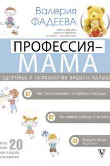 Профессия - мама. Здоровье и психология вашего малыша