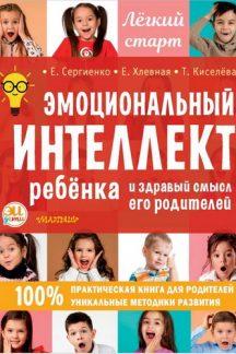 Эмоциональный интеллект ребенка и здравый смысл его родителей