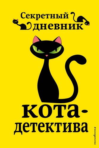 Секретный дневник кота-детектива