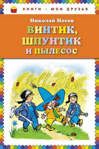 Винтик, Шпунтик и пылесос. Рассказы