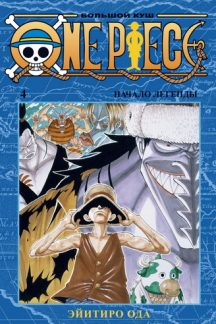 One Piece. Большой куш. Книга 4. Начало легенды