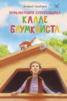 Приключения суперсыщика Калле Блумквиста (перевод Брауде)