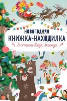 В стране Деда Мороза. Новогодняя книжка-находилка