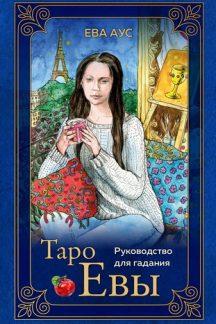 Таро Евы (79 карт и руководство для гадания в подарочном оформлении)