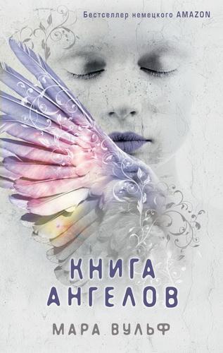 Книга ангелов (Книга 3)