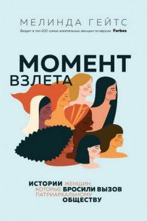 Момент взлета. Истории женщин, которые бросили вызов патриархальному обществу
