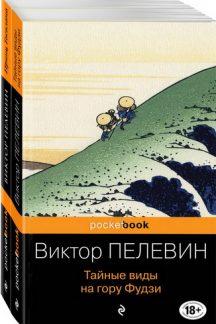 Современный и ранний Пелевин (комплект из 2-х книг: Тайные виды на гору Фудзи и Принц Госплана)