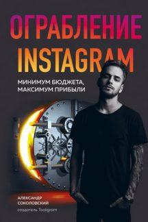 Ограбление Instagram. Минимум бюджета, максимум прибыли