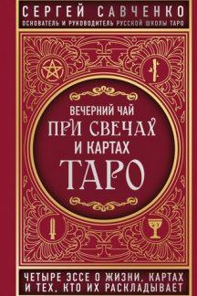 Вечерний чай при свечах и картах Таро. Четыре эссе о жизни, картах и тех, кто их раскладывает