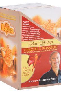 Счастье в подарок! От Монаха, который продал свой ФЕРРАРИ. Комплект из 8 книг