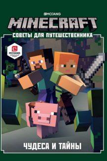 Minecraft. Советы для путешественника. Чудеса и тайны