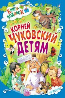 Корней Чуковский. Детям