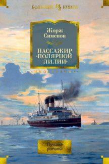 Пассажир «Полярной лилии»: лучшие романы