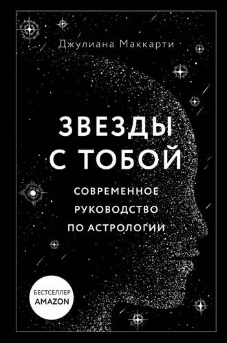 Звезды с тобой. Современное руководство по астрологии