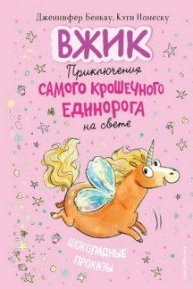 Шоколадные проказы (Книга 1)