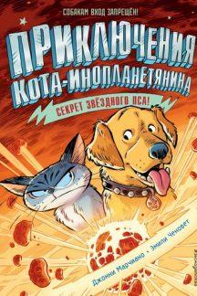 Секрет звёздного пса (выпуск 3)