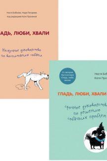 Гладь, люби, хвали. Нескучное руководство по воспитанию собаки (Комплект из 2 книг)