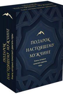 Подарок настоящему мужчине. Книги, которые помогают двигать горы. Путь настоящего мужчины + Дисциплина - это свобода (Комплект)