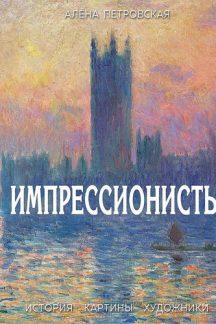 Импрессионисты: История, картины, художники