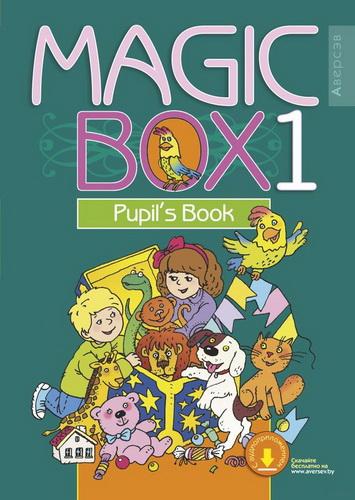 Magic Box 1. Английский язык. Учебник