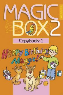 Magic Box 2. Английский язык. Прописи