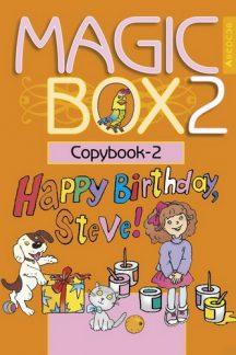 Magic Box 2. Английский язык.