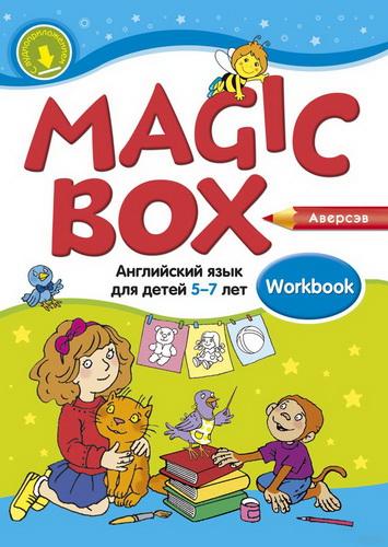 Magic Box. Английский язык для детей 5-7 лет. Рабочая тетрадь
