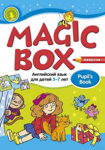 Magic Box. Английский язык для детей 5-7 лет. Учебное наглядное пособие